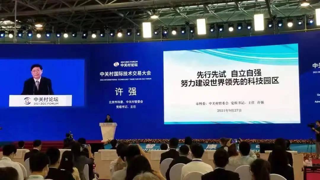 中关村科技园区管委会主任许强:高质量发展,中关村准备这么干