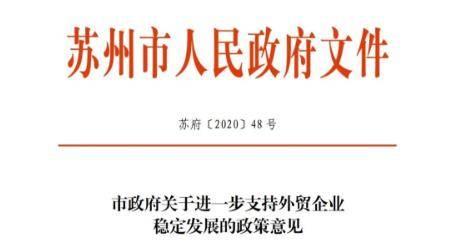 重磅!苏州出台新政,进一步支持外贸企业稳定发展!